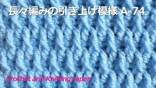 かぎ針編み:長々編みの引き上げ模様 A-74 Crochet Pattern 編み図・字幕解説 Crochet And Knitting Japan