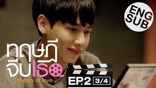 [Eng Sub] ทฤษฎีจีบเธอ Theory of Love | EP.2 [3/4]