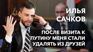 Илья Сачков: «После визита к Путину меня стали удалять из друзей»