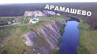 Арамашево.  Свердловская область. 300 км от Тюмени.