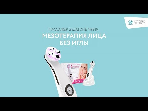 Омолаживающая мезотерапия может быть без иглы — Массажер Gezatone m9910