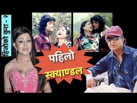 Rajesh Hamal, Karishma, Kristi -  First scandal of Nepali film industry Anand Nepal