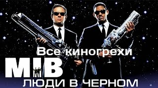 """Все киногрехи и киноляпы фильма """"Люди в черном"""""""
