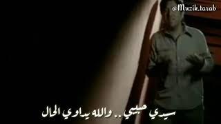 غازي العيادي - سيدي حبيبي