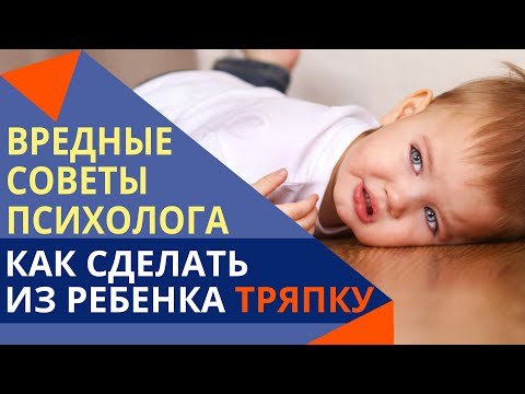 5 ошибок родителей которые сделают из ребенка тряпку