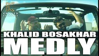 خالد بوصخر مدلي ( مينون- قمر عسل - ملاك - يرجف عشق - دقة قلبي) - Khaled BoSakhar تحميل MP3