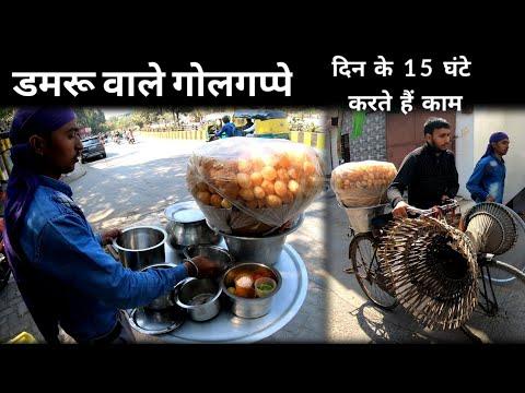 डमरू वाले गोलगप्पे । दिन के 15 घण्टे काम करते हैं संदीप, गुड्डू और सुरेंद्र । Boys selling Golgappe
