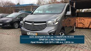 Opel Vivaro 1.6 СDTi 2014   Авто из Германии под Заказ   Нововведение на таможне