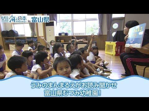 Mutsumi Kindergarten