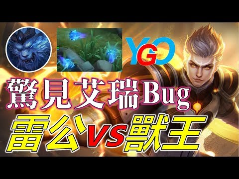 雷公 vs. 艾瑞!竟然看到艾瑞的Bug!獸靈害艾瑞露餡了...