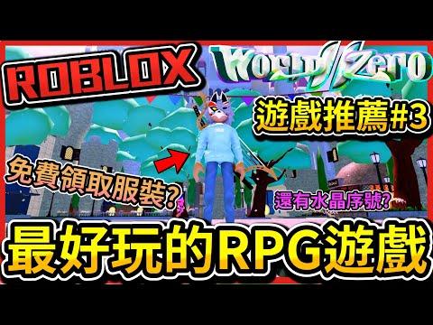 【ROBLOX遊戲推薦】ROBLOX最好玩的RPG遊戲|World//Zero|免費領取服裝!?|影片內有序號!!!【WindStar】