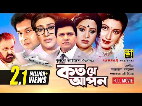 Koto Je Apon | কত যে আপন | Alamgir, Babita, Sucharita, Shilpi & Bapparaj | Bangla Full Movie