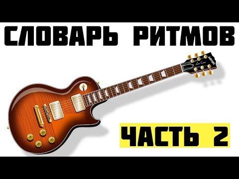 Ритмический словарь гитариста (часть 2)