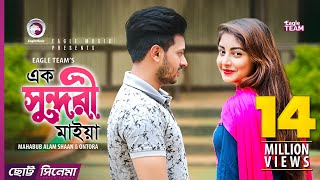 free download Ek Sundori Maiyaa | এক সুন্দরী মাইয়া | Chotto Cinema | Shaan | Ontora | Bangla Short Film 2018Movies, Trailers in Hd, HQ, Mp4, Flv,3gp