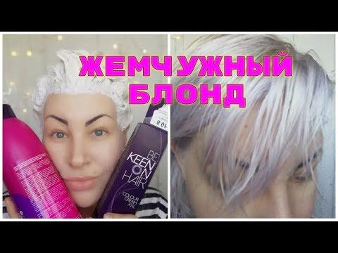 ЖЕМЧУЖНЫЙ БЛОНД//КРАСИМСЯ ДОМА / ЭСТЕЛЬ/МАСЛО ДЛЯ ВОЛОС/#суперблонд#красимся дома#масло для волос #