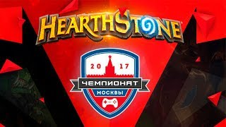 Чемпионат Москвы 2017 по Hearthstone с комментариями Абвера  и Гнумма. [17 сентября 2017г]