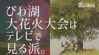 【ポエム滋賀道】「びわ湖大花火大会」