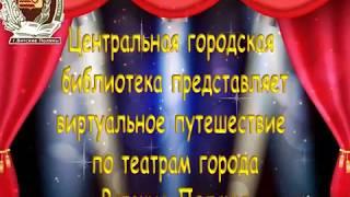 Виртуальное путешествие по театрам города Вятские Поляны