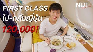 Royal First Class ไปญี่ปุ่น 120,000฿!!! กับการบินไทย