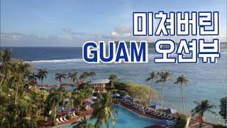 [VLOG #4] 괌 3박 5일 가족 자유여행, 투몬비치, 돌핀 크루즈, 스쿠버 다이빙 그리고 괌 맛집 먹방까지 ! 🐟🐠🐬