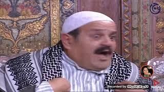 ابو بشير بدو يجورز جميله لبشير وبو عصام ما بيرضأ