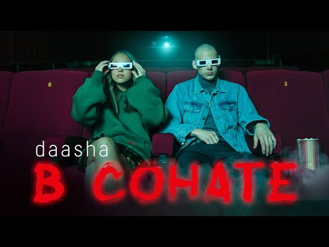 Daasha - В сонате