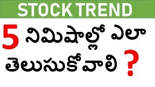 STOCK TREND (Telugu) -   How to identify the trend in stock market  ?