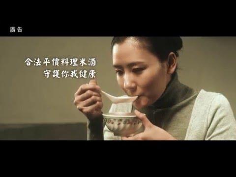 米酒降價(國語篇)