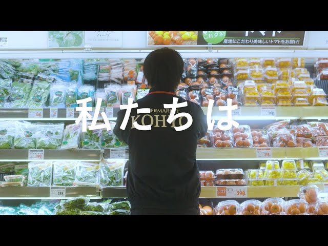株式会社光洋 新卒採用向け企業動画(KOHYO good time)