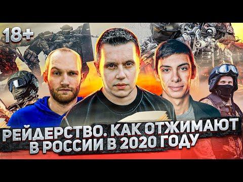 Рейдерский захват компании Bona Fide. Как отжимают бизнес в России в 2020 году? 18+