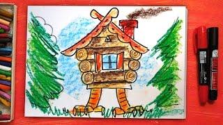 Избушка на курьих ножках | Русские сказки | Урок рисования для детей от 3 лет