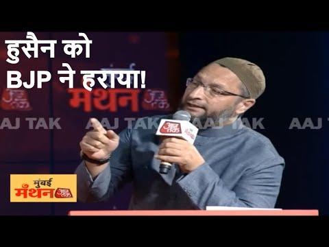 भागलपुर से शाहनवाज हुसैन को BJP ने हराया: Asaduddin Owaisi | Mumbai Manthan 2018