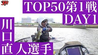 JBTOP50 第1戦ゲーリーインターナショナルDAY1 川口直人 Go!Go!NBC!