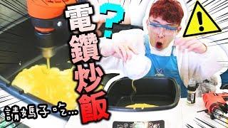 「電鑽炒飯」給母親吃...媽子反應是!?【波子爆炸廚房】