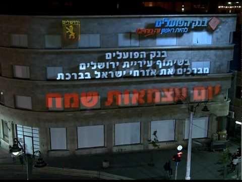 מייצג 3D מדהים על בניין בירושלים