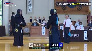 2020년 검도8단대회 16강 29 이실관 vs 28 서남철