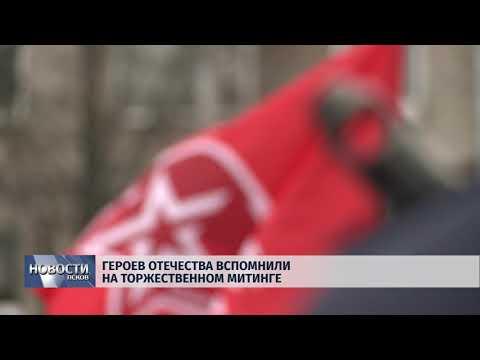 Новости Псков 11.12.2017 # Героев Отечества вспомнили на торжественном митинге