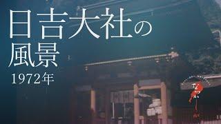1972年 日吉大社の映像【なつかしが】