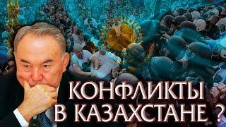 НАЦИОНАЛЬНЫЕ КОНФЛИКТЫ В КАЗАХСТАНЕ - ПРАВДА ИЛИ ВЫМЫСЕЛ?