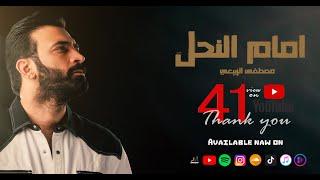 مصطفى الربيعي - امام النحل (حصرياً) | 2015 تحميل MP3