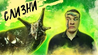 Треш Обзор Фильма СЛИЗНИ