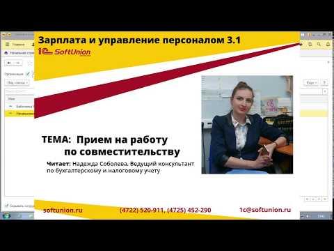 ЗУП 3.1 Прием на работу по совместительству