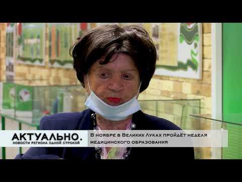 Актуально Великие Луки / 08.10.2020