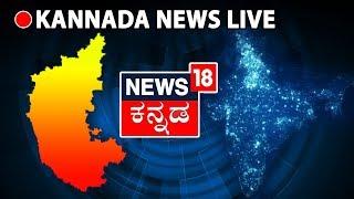 News18 Kannada LIVE  | ನ್ಯೂಸ್ ೧೮ ಕನ್ನಡ ನೇರ ಪ್ರಸಾರ