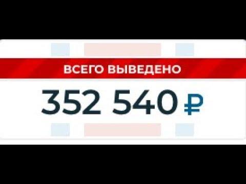 +10000р ИНВЕСТИРУЮ  НА ДЕПОЗИТ ! ИНВЕСТИЦИИ ! Заработок в Интернете !