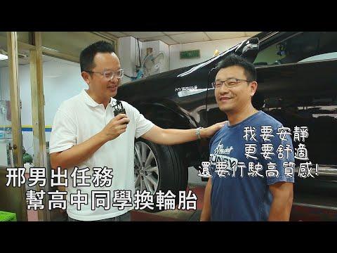 【邢男出任務】幫高中同學換輪胎