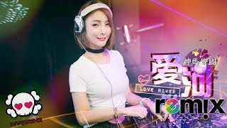 神马乐团 Shen Ma Band - 爱河 Love River「DJ REMIX 伤感神曲 🎧」超劲爆 🔥