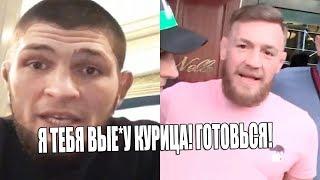 КОНОР ТЕБЕ КОНЕЦ! Хабиб Нурмагомедов такое не простит...
