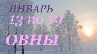 ОВЕН. ПРОГНОЗ на НЕДЕЛЮ. с 13 по 19 ЯНВАРЯ 2020г.