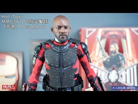 Hot Toys - MMS381 – 自殺突擊隊【死射:佛洛伊德.勞頓】Deadshot 開箱